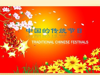 Tradtional Chinese Festivals