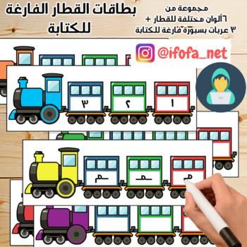 Train Cards for writing - بطاقات القطار الفارغة للكتابة