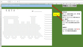 Train Shape Word Search template for Chinese Vocabulary V2 1 by YUAN XU