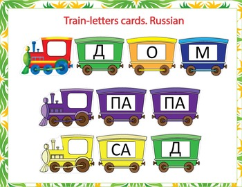 Train-letters cards Russian