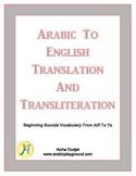 Translation And Transliteration- Beginning Sounds Vocabulary