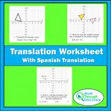 Geometry - Translation Worksheet with Spanish Translation