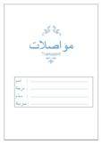 Transport in arabic