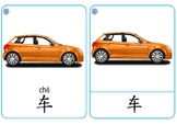 Transportation Chinese Flashcards - 交通字卡