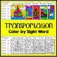Transportation Color By Sight Word Worksheets Morning Work