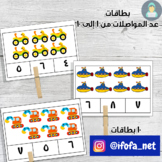 Transportation Counting Cards in Arabic