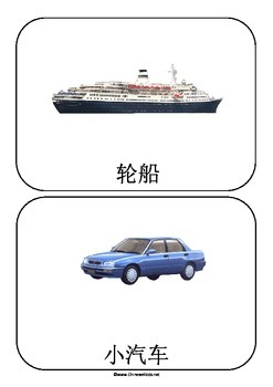 Transportation in Chinese Flashcards