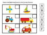 Transportation themed early learning activity for child. Beginning Sounds.