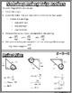 Trigonometric Ratios and Solving Notes Sheet/Graphic Organizer FREEBIE!!!!