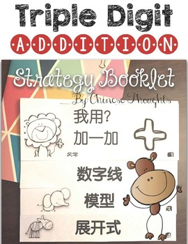 Triple Digit Addition Strategy Booklet {FREEBIE}-English & Chinese