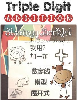 Triple Digit Addition Strategy Booklet {FREEBIE}-English &