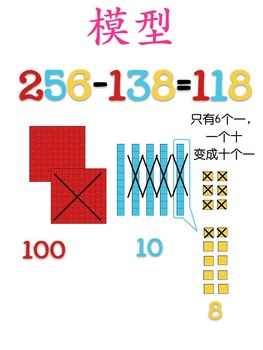 Triple digit addition & subtraction for Chinese learners