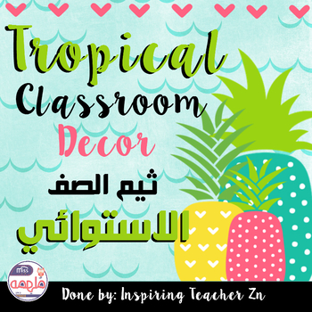 Tropical Classroom decor - ثيم الصف الاستوائي
