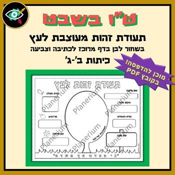 Tree ID Hebrew