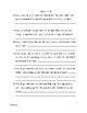 Tuck Everlasting Novel Study English & Spanish