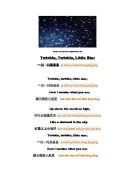Chinese Twinkle, Twinkle Little Star
