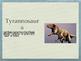 Tyrannosaurs Powerpoint