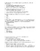 U.S. History I Midterm Exam 90 Questions with correct answers