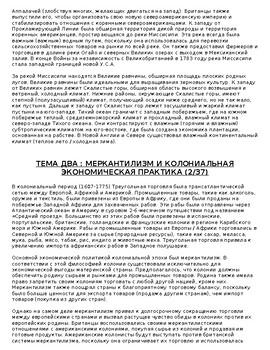 U.S. - Reading Guide - Units 1-20/37 - 11th grade - RUSSIAN