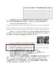 US History: The Reconstruction Amendments
