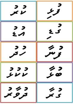 Ubu Fili Flashcards