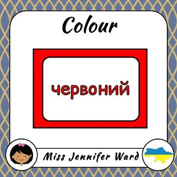 Ukrainian Color Flashcards BUNDLE