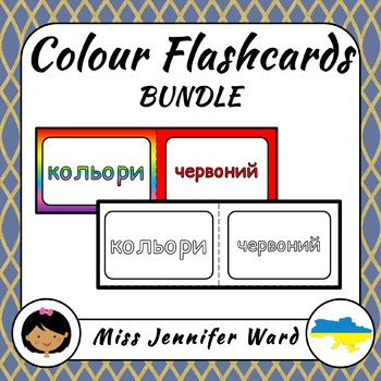 Ukrainian Color Flashcards BUNDLE