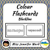 Ukrainian Color Flashcards (Blackline)