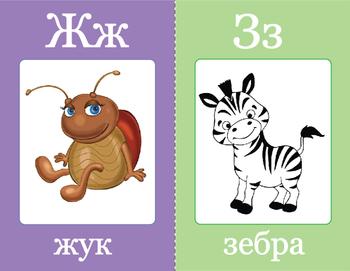 Ukrainian Half Page Alphabet Posters/ Flash Cards.