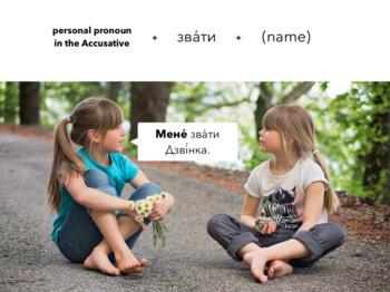 Ukrainian Personal Pronouns (A1)