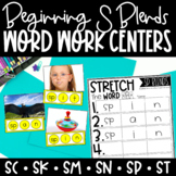 S Blends Word Work Centers | SK, SL, SM, SN, SP, ST, SW