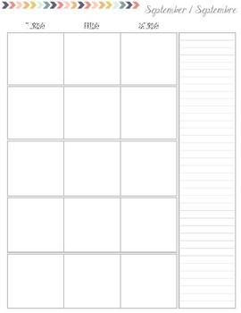 Undated Monthly Calendar