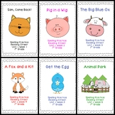 Unit 1 Spelling Bundle (Reading Street 1st Grade)