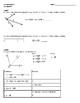 Unit 2 - Line & Angle Proofs Quiz