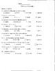 Unit 4 week 2 Frederick Douglass Vocabulary worksheets