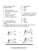 Middle School Physical Science Unit Exam - Forces and Motion