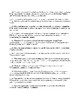 Unit Test with Answer Key for The Taming of the Shrew by William Shakespeare