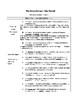 United States History Common Core Unit Guides