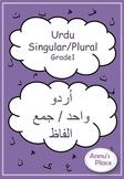 Urdu Wahid Jammah