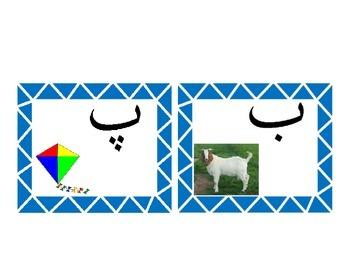 Urdu Word Wall Alphabet:
