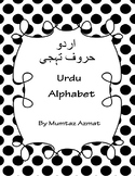 Urdu Word Wall Alphabet with Pictures and Picture Names: