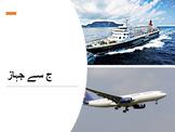 Urdu storybook- ج سے جہاز
