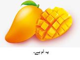Urdu storybook- آ سے آم