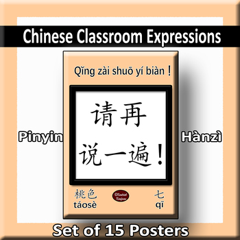 Useful Chinese expressions for class Posters - Style A