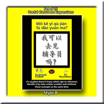 Useful Chinese expressions for class Posters - Style B
