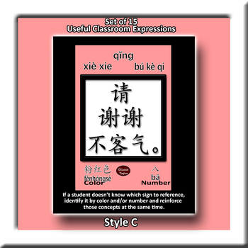 Useful Chinese expressions for class Posters - Style C