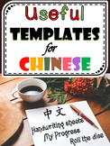 Useful Templates for Chinese (Handwriting Sheets, My Progr