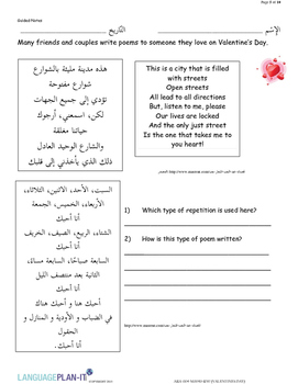 VALENTINES DAY (ARABIC)