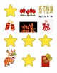VIPKID REWARD FIND THE STARS
