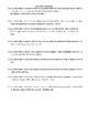 VIPKid Unit Assessment Worsheet - Level 2 Unit 8 Assessment 2